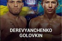Деревянченко против Головкина. 5 октября на легендарной арене Madison Square Garden в Нью-Йорке
