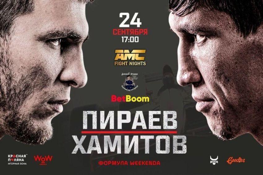 """AMC Fight Nights """"Кубок Донского атамана"""". Смотреть онлайн прямой эфир"""