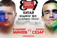 Fight Nights Global возвращается в Китай с Владимиром Минеевым в главном событии