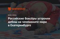 Российские боксеры устроили пьяный дебош в отеле на ЧМ в Екатеринбурге