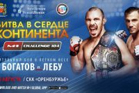Прямая трансляция M-1 Challenge 104: Роман Богатов - Микаэль Лебу