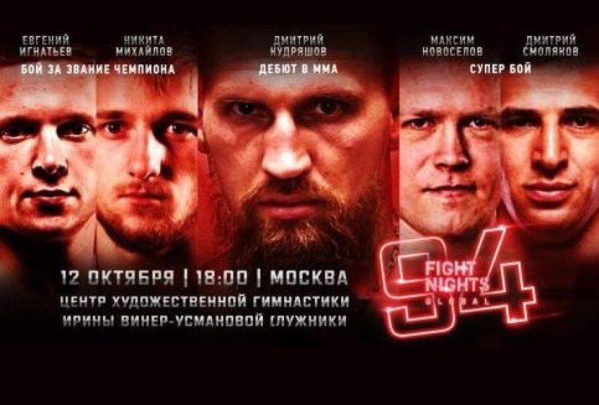 Владимир Минеев раскритиковал грядущий турнир Fight Nights Global 94 с Дмитрием Кудряшовым