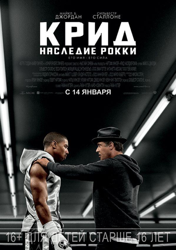 """Фильм """"Крид"""" 2015 год"""