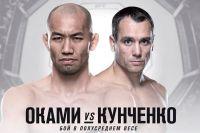 Алексей Кунченко подерется с Юшином Оками на UFC в Австралии