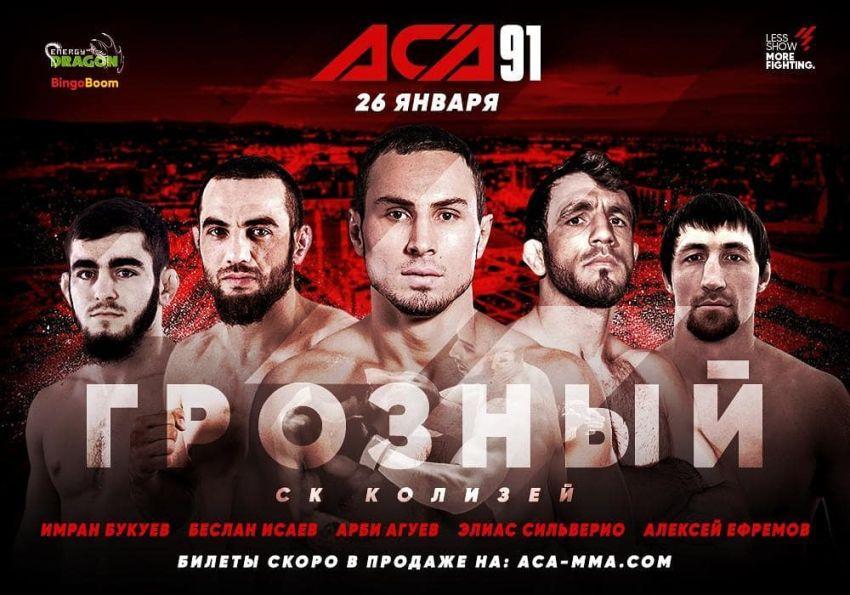 Обновленный файткард турнира ACA 91: Арби Агуев - Элиас Сильверио