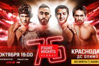 Прямая трансляция FIGHT NIGHTS GLOBAL 76