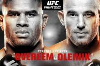 РП ММА №15 (UFC FIGHT NIGHT 149): 20 апреля