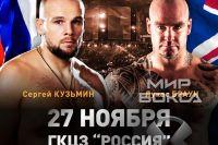 Стал известен список участников вечера 27 ноября в Москве