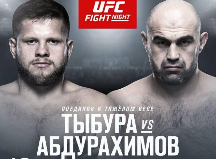 Видео боя Марчин Тыбура - Шамиль Абдурахимов UFC Fight Night 149
