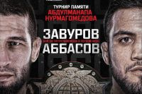Турнир Eagle FC & AMC Fight Nights памяти Абдулманапа Нурмагомедова. Смотреть онлайн прямой эфир