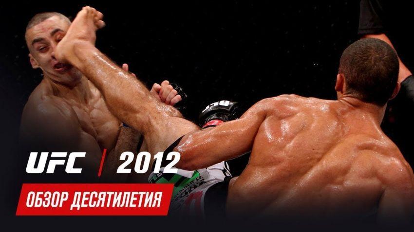 Обзор десятилетия UFC: 2012 год