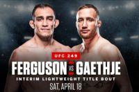 Ставки на UFC 249: Коэффициенты букмекеров на турнир Тони Фергюсон - Джастин Гэтжи