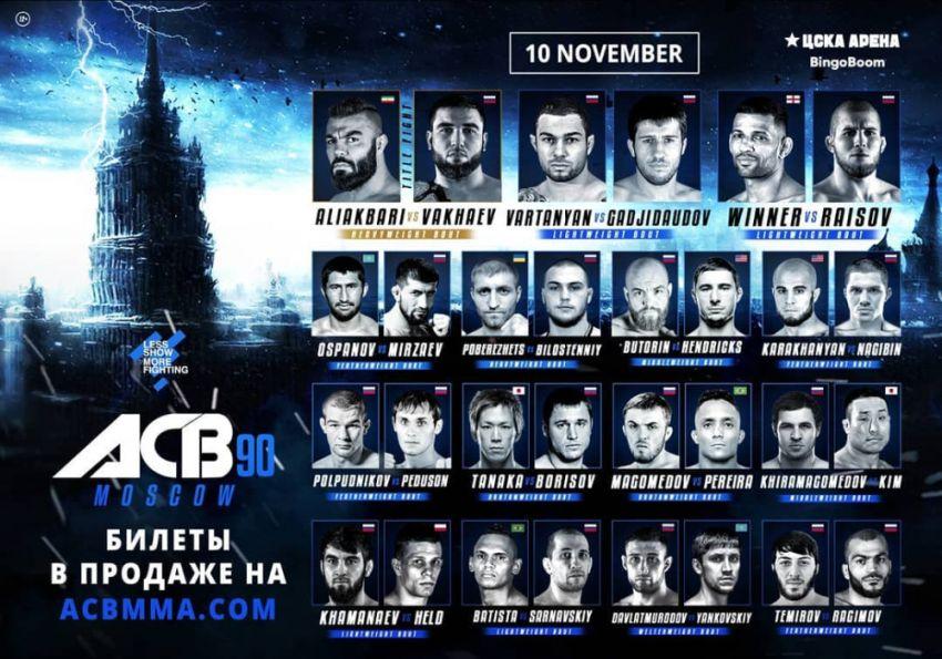 Файткард турнира ACB 90: Мухумат Вахаев - Амир Алиакбари
