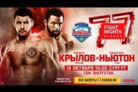 Промо турнира FIGHT NIGHTS GLOBAL 77