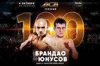 Диего Брандао против Джихада Юнусова на юбилейном ACA 100 в Москве