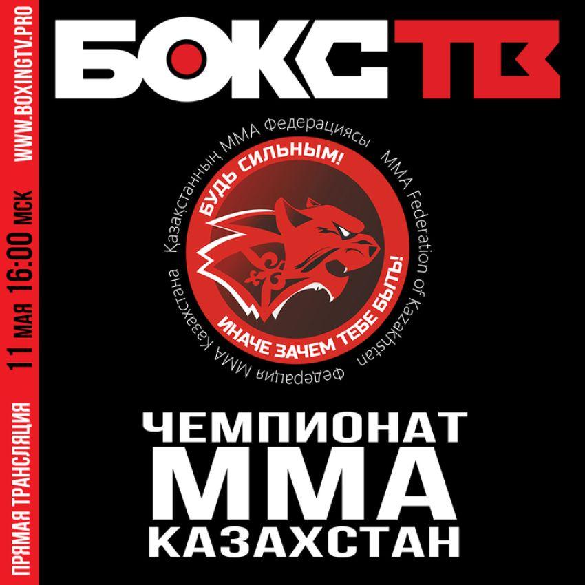 Финал чемпионата Казахстана по ММА
