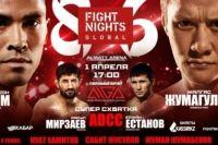 Файткард турнира FIGHT NIGHTS GLOBAL 86