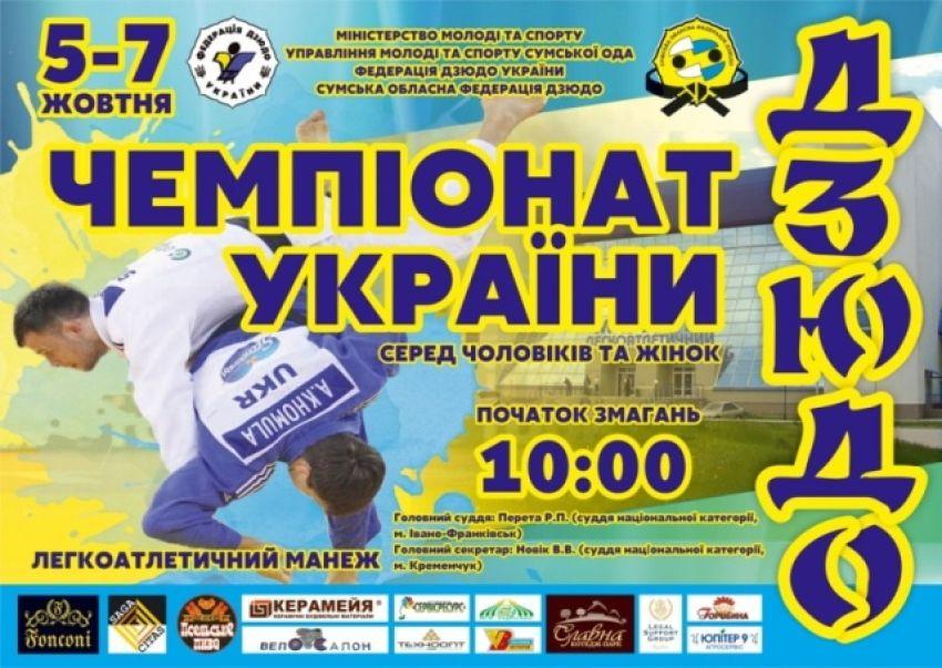 Прямая трансляция чемпионата Украины по дзюдо 2017