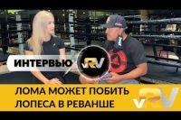 """Интервью Роберта Гарсии - """"Ломаченко может побить Лопеса в реванше""""."""