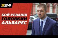 Дмитрий Пирог: «Альварес может пойти в «рубку» с Головкиным - нас ждёт зрелище!»