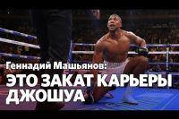 Геннадий Машьянов: 99% в реванше Ортиз выиграет у Уайлдера.