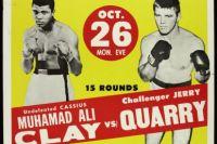 Воспоминание о поединке Али-Кварри