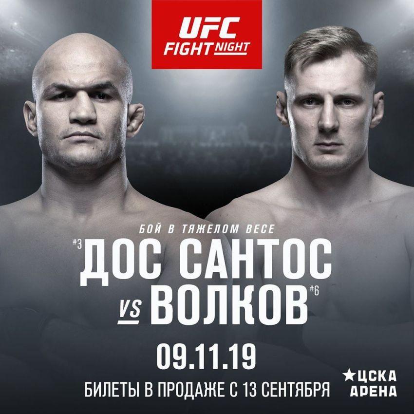 Бой Александр Волков - Джуниор Дос Сантос возглавит турнир UFC Fight Night 163 в Москве