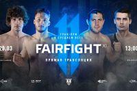Прямая трансляция Fair Fight XI: Андрей Чехонин – Владимир Дегтярев, Сергей Веселкин – Гаджи Меджидов