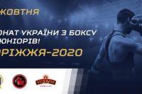 Результаты чемпионата Украины по боксу среди юниоров 2020