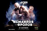 Магомед Исмаилов против Артема Фролова на ACA 99 в Москве