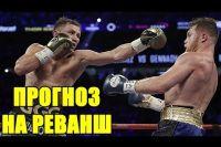 Прогноз на реванш Геннадий Головкин - Сауль Альварес