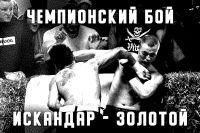 Видео боя Искандар Зияев - Тимур Мусаев TDFC 7