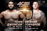 Файткард турнира ACA 97: Евгений Гончаров - Тони Джонсон 2