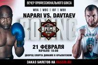 Апти Давтаев встретится с Джоном Напари 21 февраля