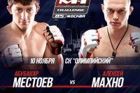 Алексей Махно: Мой соперник захотел боя со мной, а я бегать ни от кого не собираюсь