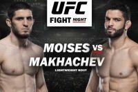 РП ММА №31 (UFC ON ESPN 26): 18 июля