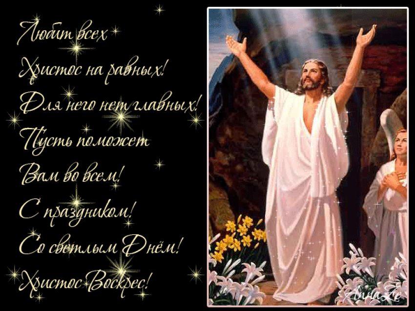 Всех верующих со Светлым Христовым Воскресением!