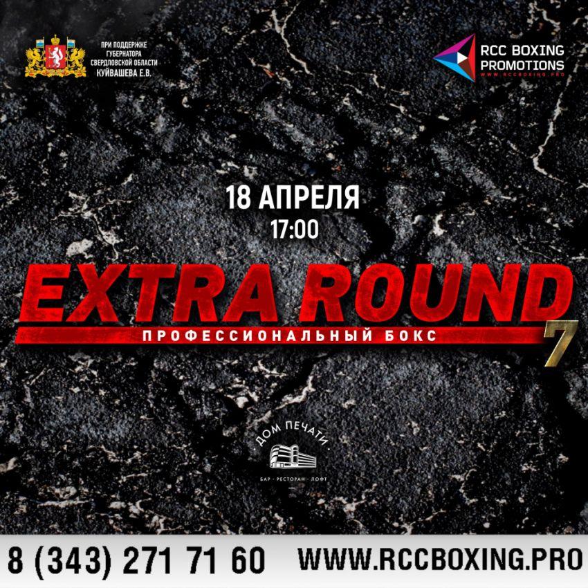 Прямая трансляция EXTRA ROUND 7