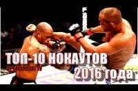 Топ 10 нокаутов UFC 2016 (русская версия)