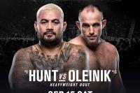 РП ММА №28: UFC Fight Night 136 Хант vs. Олейник