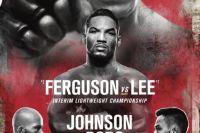 РП ММА №17 UFC 216: Фергюсон - Ли