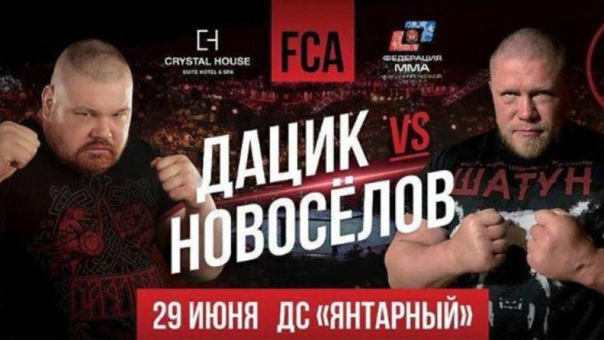 Вячеслав Дацик сломал челюсть в бою с двумя соперниками. Поединок с Максимом Новоселовым отменен