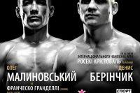 Прямая трансляция Денис Беринчик – Росеки Кристобаль