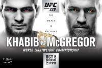 Бонусы и продажи билетов турнира UFC 229