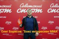 "Олег Борисов: ""Бокс интереснее ММА, бои без правил это не спорт"""