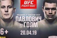 Видео боя Сергей Павлович - Марсело Голм UFC Fight Night 149
