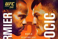 Зарплаты участников турнира UFC 241: Даниэль Кормье - Стипе Миочич 2