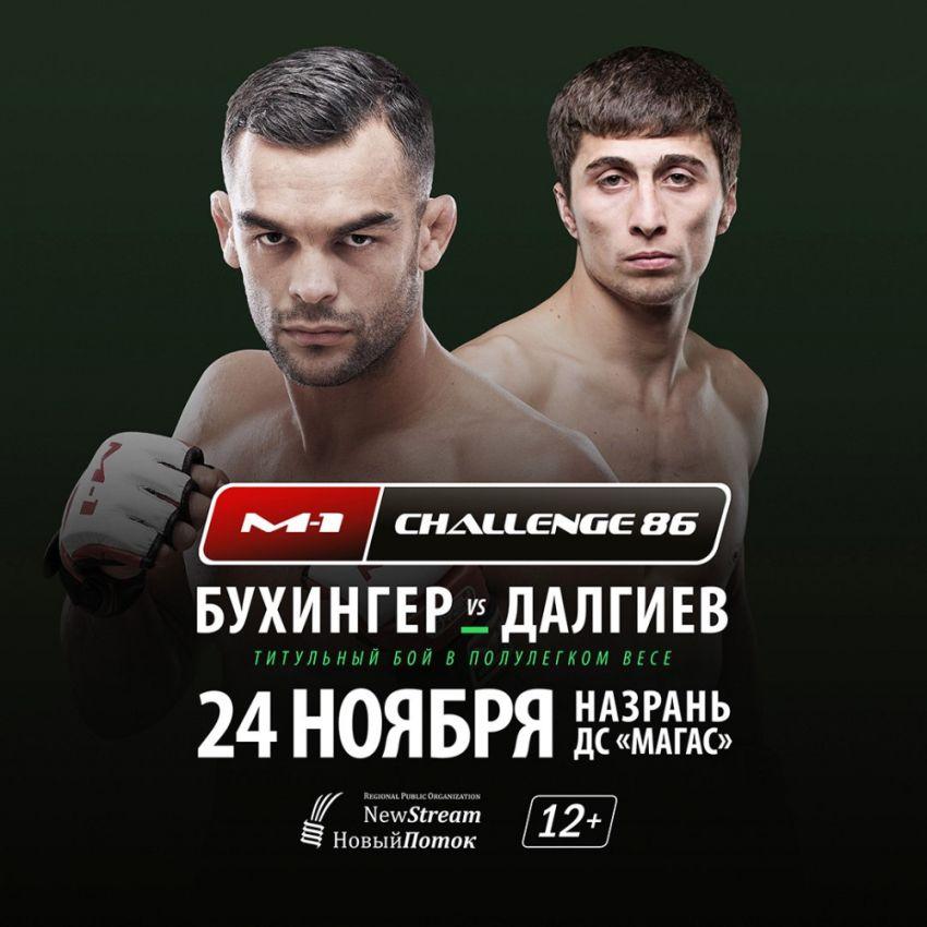 Хамзат Далгиев - Иван Бухингер на M-1 Challenge 86
