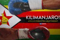Гордый Килиманджаро