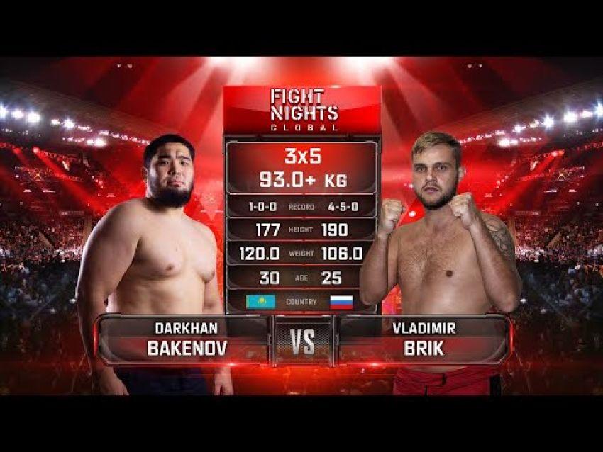 Видео боя Дахран Бакенов - Владимир Брик Fight Nights Global-GFC